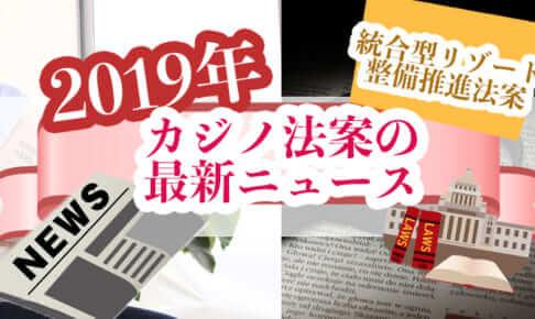 【2019年】カジノ法案の最新ニュース