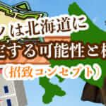 カジノは北海道に決定する可能性と概要(招致コンセプト)