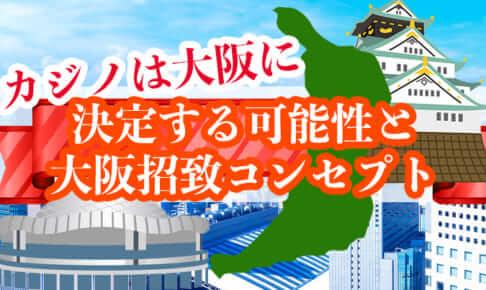カジノは大阪に決定する可能性と大阪招致コンセプト