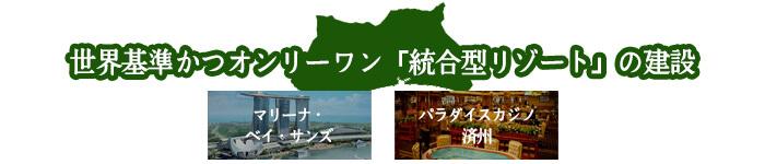 世界基準かつオンリーワン「統合型リゾート」の建設