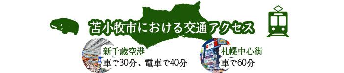苫小牧市における交通アクセス