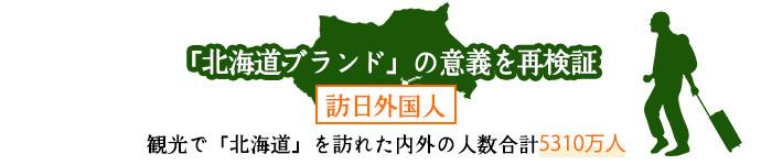 「北海道ブランド」の意義を再検証しましょう。