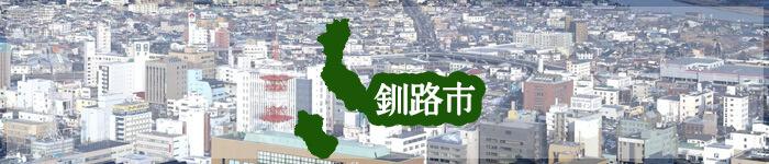 「釧路市」