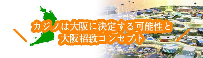 【まとめ】カジノは大阪に決定する可能性と大阪招致コンセプト