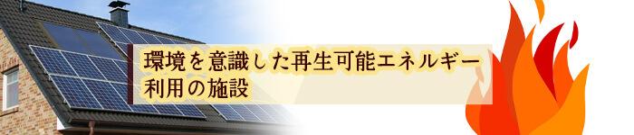 環境を意識した再生可能エネルギー利用の施設