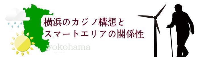 横浜のカジノ構想とスマートエリアの関係性