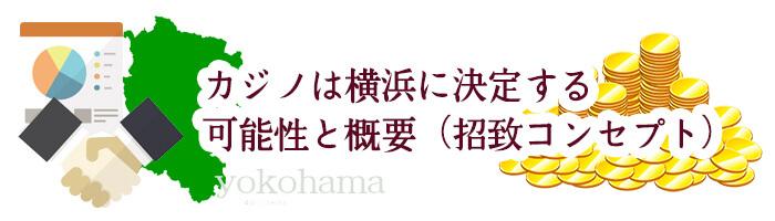 【まとめ】カジノは横浜に決定する可能性と概要(招致コンセプト)