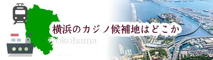 横浜のカジノ候補地はどこか