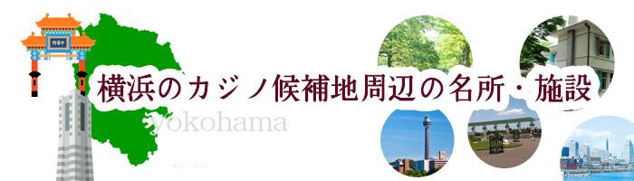 横浜のカジノ候補地周辺の名所・施設