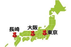 日本のカジノ最有力候補地(場所)は3ヶ所、東京、大阪、長崎