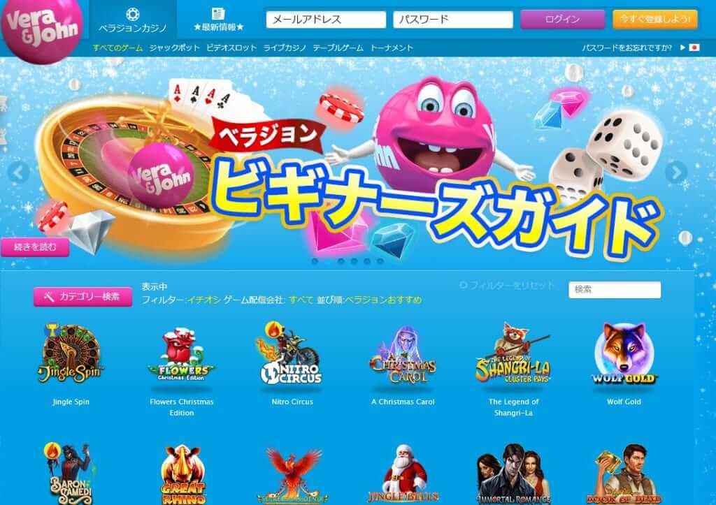 ベラジョンカジノの公式画面