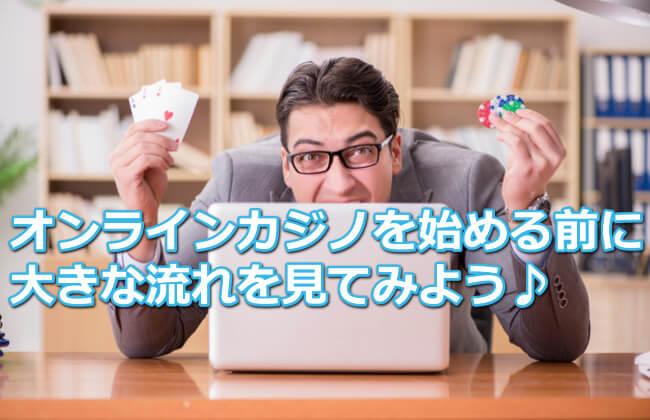 オンラインカジノを始める前に大きな流れを覚えよう!
