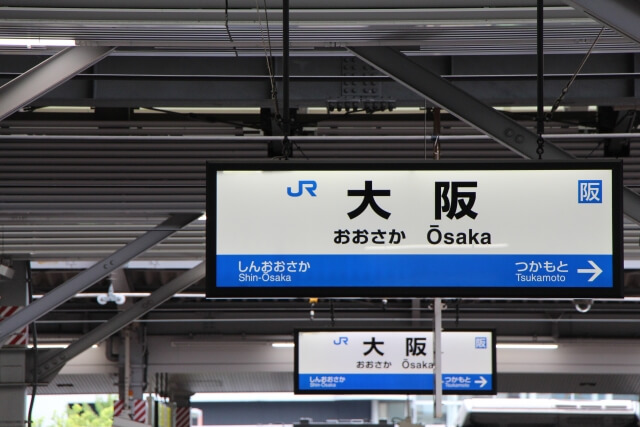 カジノ候補地の大阪