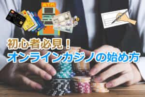 初心者必見!オンラインカジノの始め方