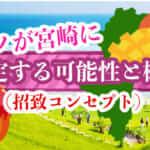 カジノが宮崎に決定する可能性と概要(招致コンセプト)