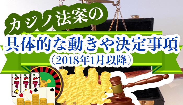 カジノ法案の具体的な動きや決定事項(2018年1月以降)