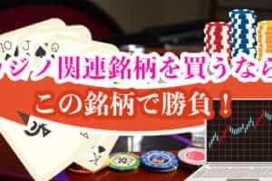 カジノ関連銘柄を買うならこの銘柄で勝負!
