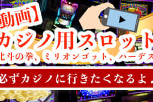 【動画】カジノ用スロット(北斗の拳、ミリオンゴット、ハーデス)必ずカジノに行きたくなるよ♪