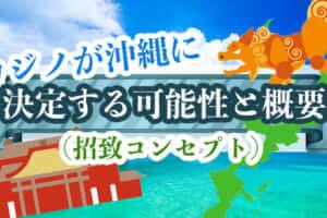 カジノが沖縄に決定する可能性と概要(招致コンセプト)