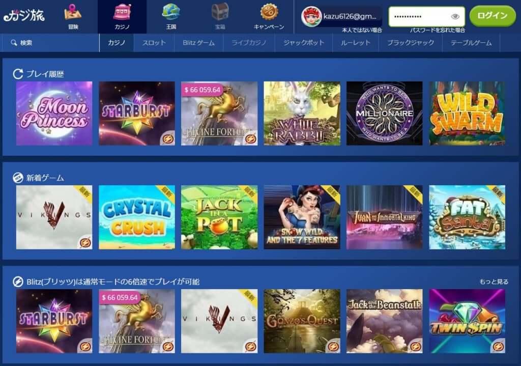 カジ旅はロールプレイング感覚にできるオンラインカジノ