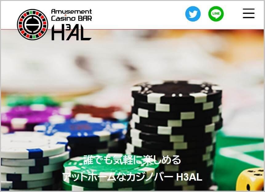 東京都江戸川区の人気のカジノバーの「H3AL」