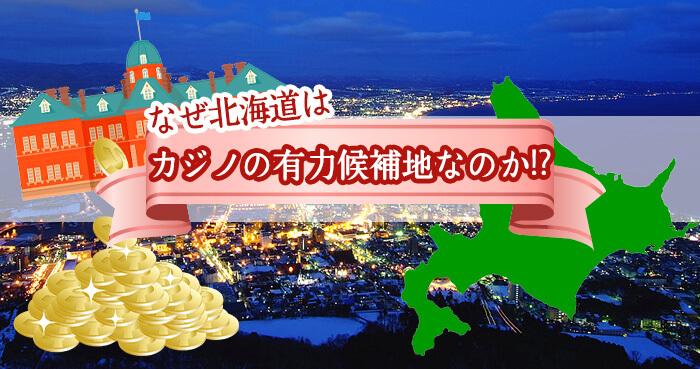 なぜ北海道はカジノの有力候補地なのか!?