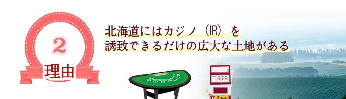北海道にはカジノ(IR)を誘致できるだけの広大な土地がある