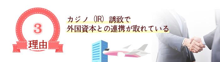 カジノ(IR)誘致で外国資本との連携が取れている