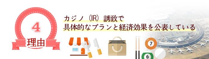 カジノ(IR)誘致で具体的なプランと経済効果を公表している