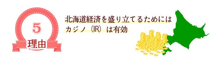 北海道経済を盛り立てるためにはカジノ(IR)は有効