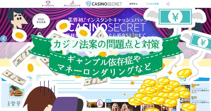 カジノ法案の問題点と対策(ギャンブル依存症やマネーロンダリングなど)