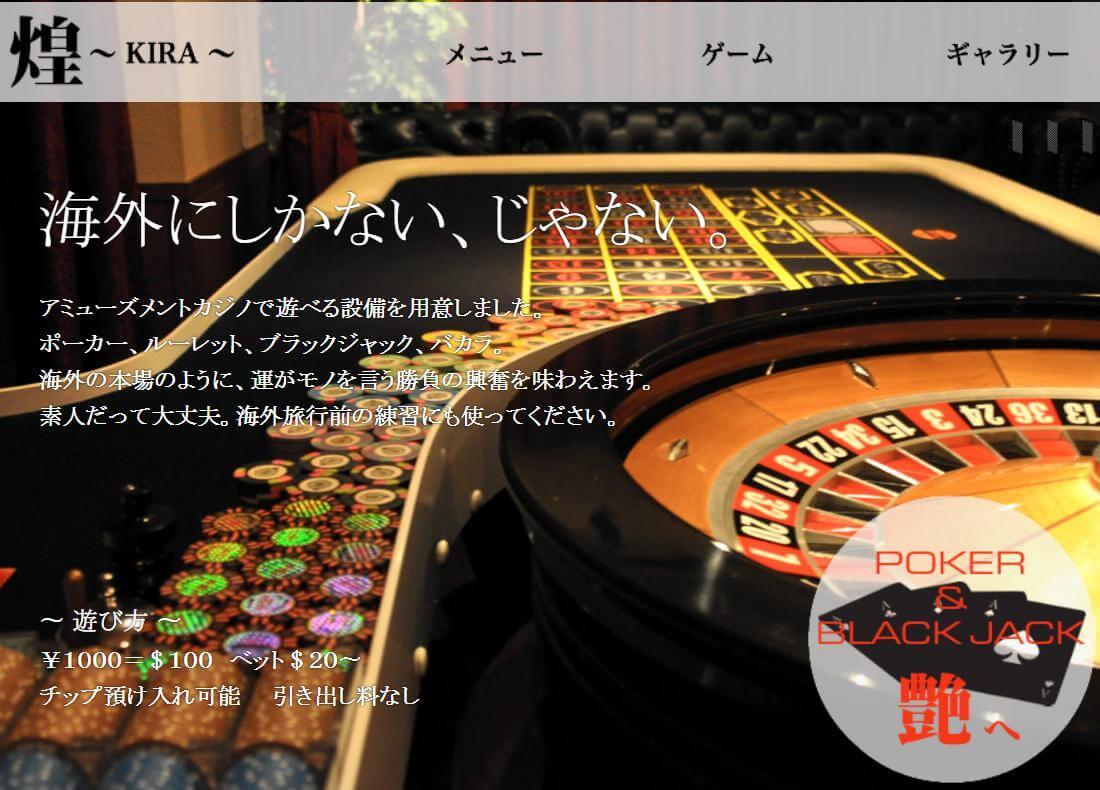 東京都港区にある人気のカジノバーの煌~KIRA~