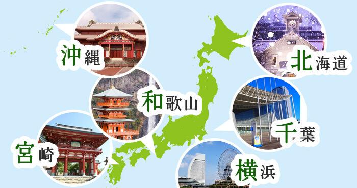 その他にも日本のカジノ候補地は6ヶ所あり!