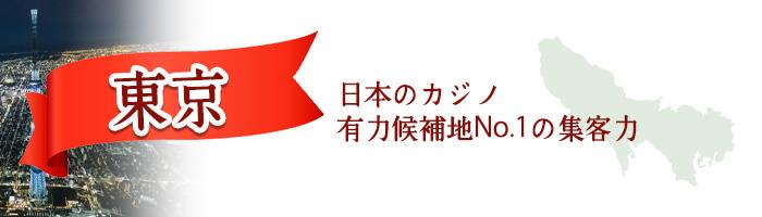 【東京】日本のカジノ有力候補地No.1の集客力