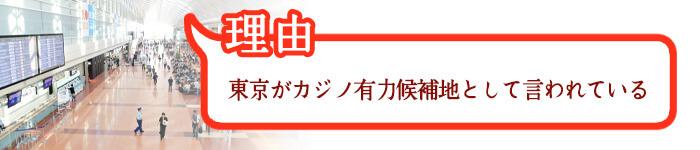 東京がカジノ有力候補地(場所)として言われている理由