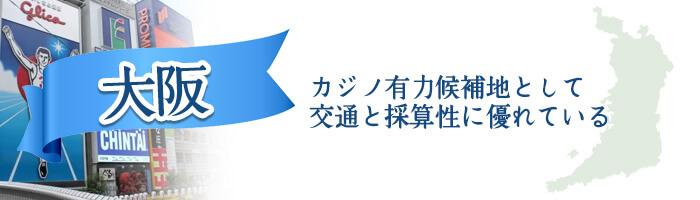 【大阪】カジノ有力候補地(場所)として交通と採算性に優れている