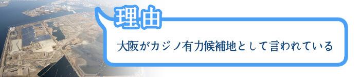 大阪がカジノ有力候補地(場所)として言われている理由