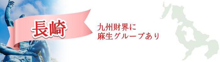 【長崎】九州財界に麻生グループあり