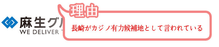 長崎がカジノ有力候補地(場所)として言われている理由
