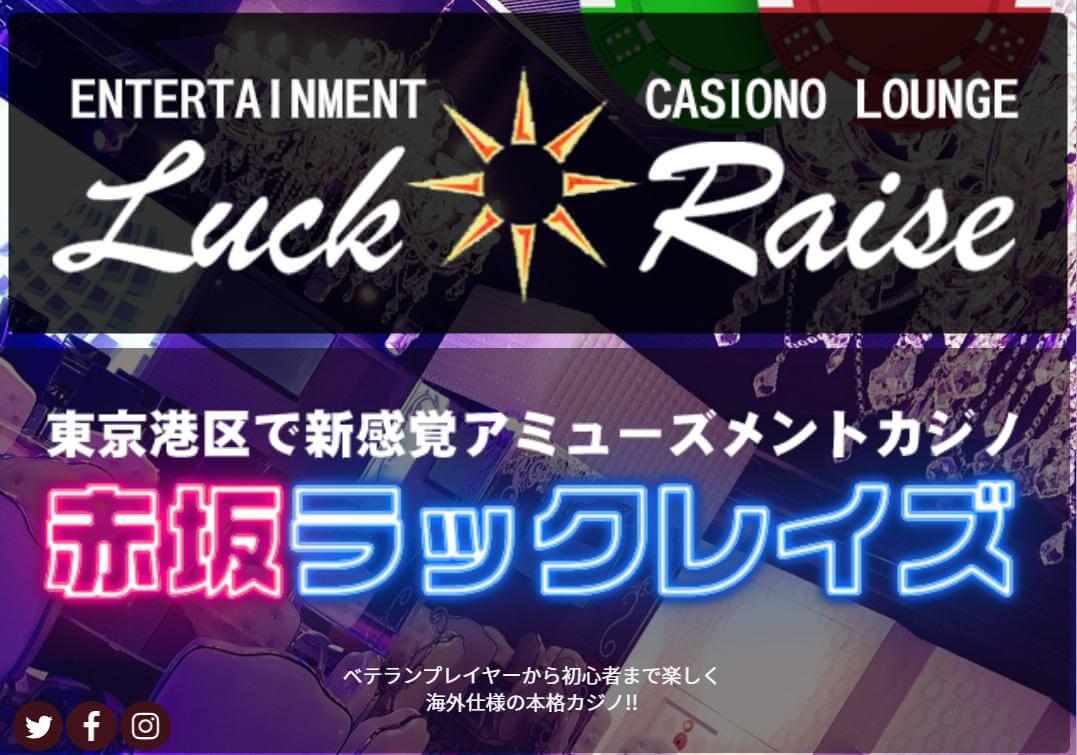 東京都港区のカジノバー Luck Raise(ラックレイズ)