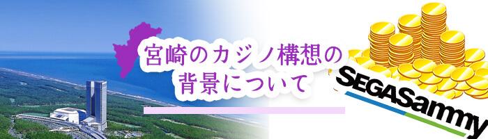 宮崎のカジノ構想の背景について