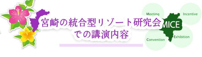 宮崎の統合型リゾート研究会での講演内容