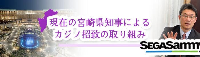 【まとめ】現在の宮崎県知事によるカジノ招致の取り組み