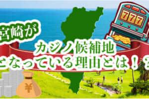 宮崎がカジノ候補地となっている理由とは!?