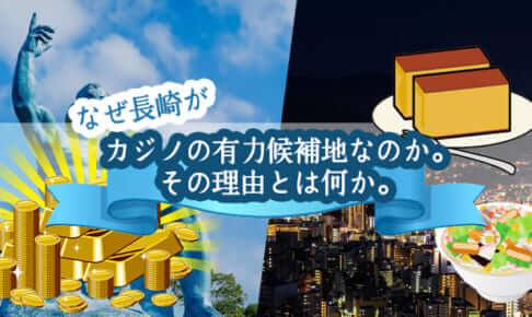 なぜ長崎がカジノの有力候補地なのか。その理由とは何か。
