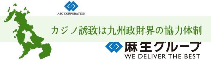 カジノ誘致は九州政財界の協力体制