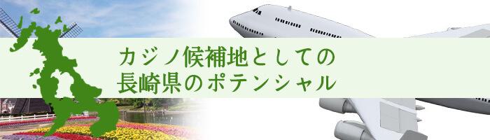カジノ候補地としての長崎県のポテンシャル