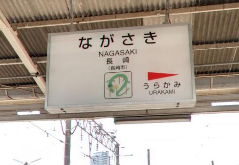 カジノ有力候補地の長崎