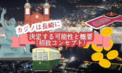 カジノは長崎に決定する可能性と概要(招致コンセプト)