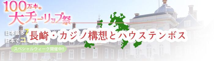 長崎・カジノ構想とハウステンボス
